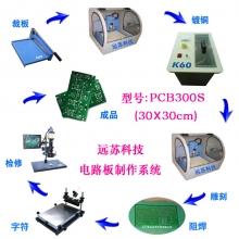 实验室pcb制板系统电路板制作方案线路板制板设备 PCB3000S