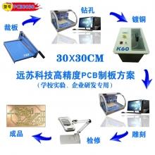 PCB3030线路板快速制作打样设备 电子实验室