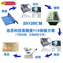 实验室PCB制板设备 PCB2020 制板方案