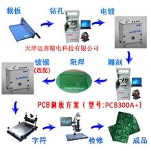 全自动换刀雕刻机 批量生产pcb雕刻机 PCB300A+ 制板方案
