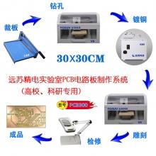 企业研发科研机构pcb电路板制作设备pcb生产线 PCB300