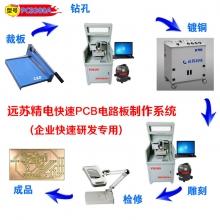 PCB300A 自动换刀雕刻机PCB制板方案 批量生产pcb