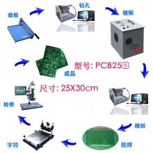 PCB25S 电路板样板制作设备 雕刻机+电镀机+裁板机+绿油+字符