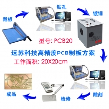 远苏精电实验室快速pcb制板系统方案 PCB20