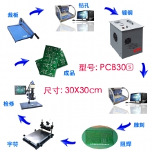 PCB30S 高精度pcb电路板制作套餐 雕刻机线路板制板解决方案