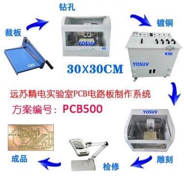 V5雕刻机+K90电镀机+C60裁板机 pcb制作套餐PCB500
