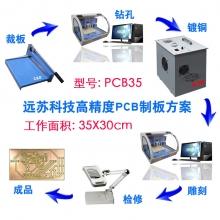 职校技校电子实验电路板制作pcb雕刻机电镀机 孔金属化方案PCB35