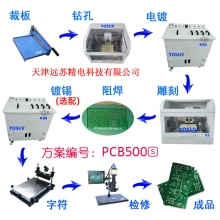 PCB500S企业高精密pcb研发制板方案 pcb镀锡机过孔镀铜制作